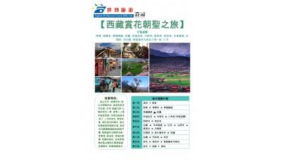 西藏賞花朝聖之旅
