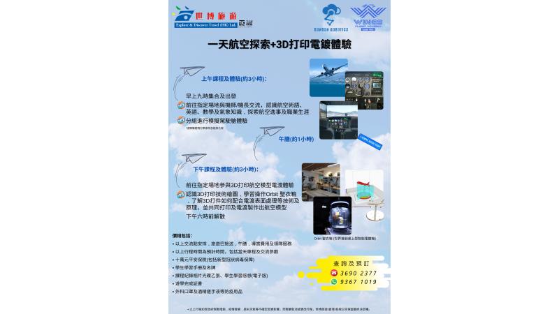 一天航空探索+3D打印電鍍體驗