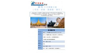 緬甸11天朝聖之旅 (仰光、妙鳥、曼德勒、蒲甘)